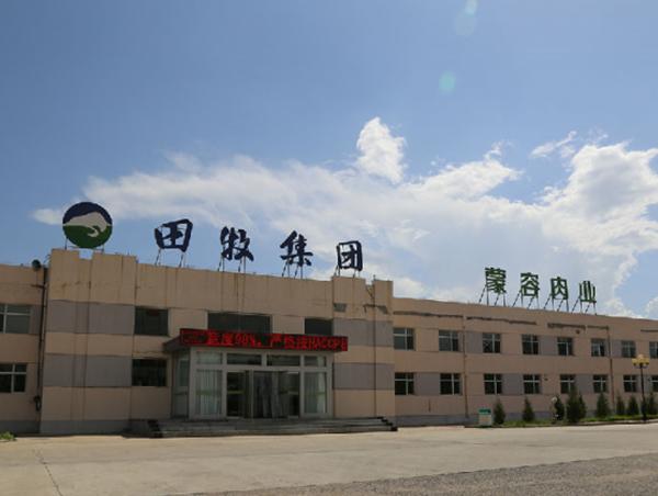 内蒙古蒙容牧业有限公司